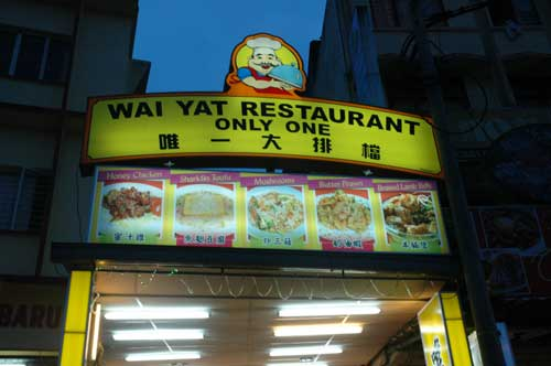 Wai Yat Restaurant - Not the only one.
